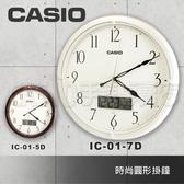 CASIO專賣店 CASIO 卡西歐 掛鐘 IC-01-7DF 白面白框  簡約圓形掛鐘 日期顯示