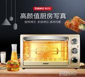 電烤箱 KWS1530X-H7R烤箱家用烘焙多功能全自動電烤箱30升220v igo 榮耀3c