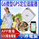 【免運+24期零利率】全新 G6 微型G...