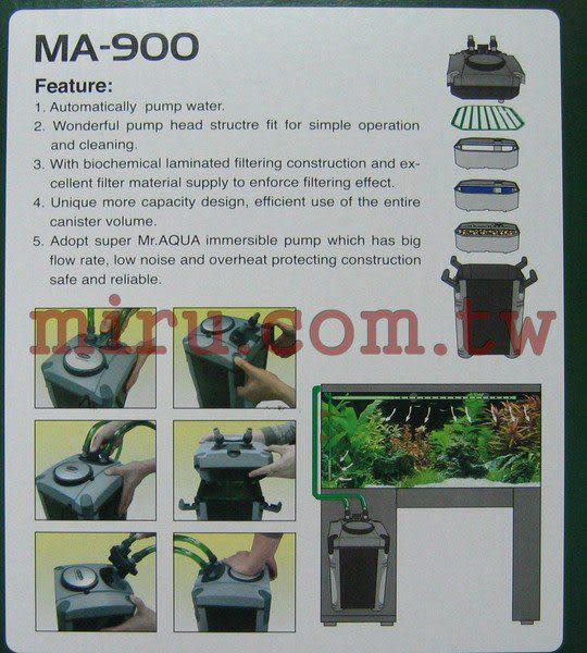 【西高地水族坊】Mr.Aqua水族先生 圓桶過濾器 (MA-900)