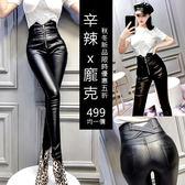 克妹Ke-Mei【AT54665】小暗黑風!龐克圓杯拉鍊高腰激瘦彈力皮褲