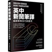 英中新聞筆譯:編譯實務技巧與應用