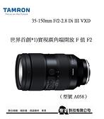 【預購中】TAMRON 35-150mm F2-2.8 Di III VXD ( A058 ) for SONY E-Mount E接環 【俊毅公司貨】