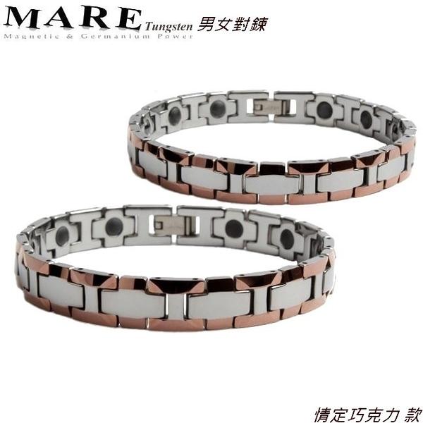 【MARE-鎢鋼】男女對鍊 系列:情定巧克力 款