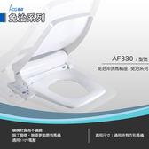 和成 HCG 方形免治沖洗馬桶座 AF830