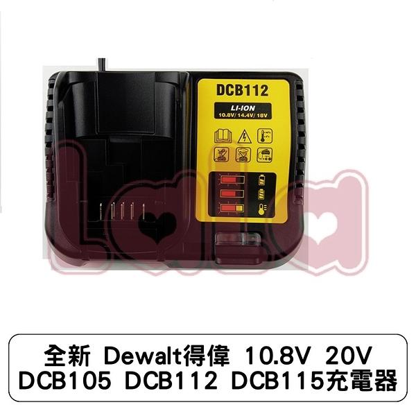 全新 Dewalt得偉 10.8V 20V DCB105 DCB112 DCB115充電器