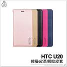 HTC U20 隱形磁扣 皮套 手機殼 皮革 保護殼 保護套 手機套 手機皮套 側掀 保護皮套 附掛繩