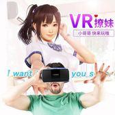 魔鏡頭戴式VR虛擬現實3d