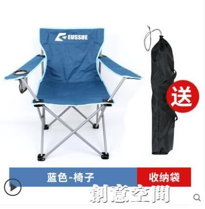 戶外摺疊椅帶扶手釣魚凳子靠背美術生便攜式寫生露營桌子椅子套裝 NMS創意新品