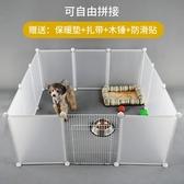 寵物圍欄狗狗室內柵欄隔離門小型犬泰迪欄桿兔子寵物貓咪擋板籠子護欄【快速出貨】