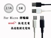 『Micro USB 3米充電線』台灣大哥大 TWM A57 A6 A6S A7 A8 傳輸線 300公分 2.1A快速充電