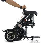 電動機車鋰電池電動自行車可摺疊式男女小型代步超輕便攜迷駕你電瓶電動車 NMS陽光好物