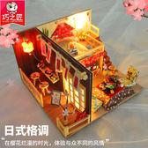 diy小屋櫻花物語手工創意房子模型拼裝生日禮物女【巴黎世家】