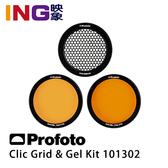 【映象攝影】Profoto Clic Grid & Gel Kit 蜂巢&濾色片組 (101302) C1 Plus/A1/A1X專用 佑晟公司貨