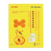 森田藥粧 蜂膠修護保濕面膜 8入 ◆86小舖 ◆