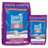 【寵物王國】Natural Balance-NB特級室內貓調理配方6磅