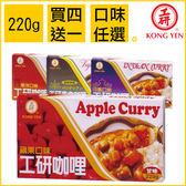 【工研酢】工研咖哩系列220g 《買4送1,4種口味任選》方便調味的團購組合