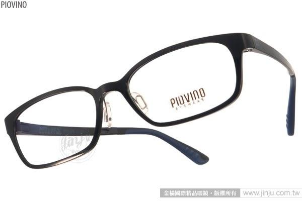 PIOVINO 光學眼鏡 PVIN3010 C01 (黑-藍) 林依晨代言 記憶塑鋼熱銷款  # 金橘眼鏡