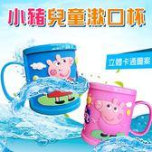 『蕾漫家』【C014】現貨-小豬漱口杯 兒童漱口杯 糖果色洗漱杯 加厚水杯 兒童水杯