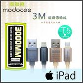 ☆MODOCEE Apple iphone 3M 金屬編織充電線/8pin Lightning USB/傳輸線/IPAD5/IPAD AIR/Air 2/IPAD PRO/IPAD MINI2/MINI3/MINI4