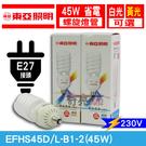 附發票【奇亮科技】東亞 E27 45W 電子式省電燈泡 220V 大螺旋燈管/螺旋燈泡 台灣製造