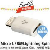 放肆購 Kamera Apple 轉接頭 Micro USB 轉 Lightning 8Pin 充電傳輸 轉接器 iPhone iPad iPod 行動電源 充電器