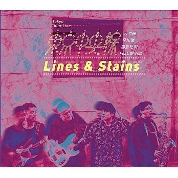 東京中央線  Lines & Stains CD 免運 (購潮8)