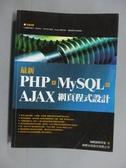 【書寶二手書T6/網路_ZCO】最新PHP+MySQL+Ajax 網頁程式設計_施威銘研究室_無光碟