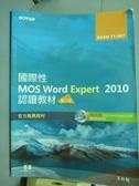 【書寶二手書T4/電腦_QLD】國際性MOS Word Expert 2010認證教材_王作桓_2/e_無光碟
