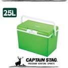 【CAPTAIN STAG 日本 鹿牌 鹿王日本原裝保冷冰箱 25L《綠》】M-8149/行動冰箱/保冷箱/冰筒/冰桶/保鮮桶