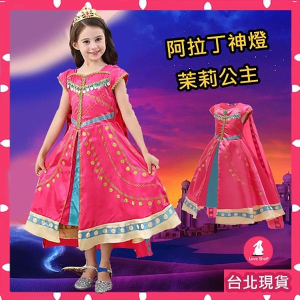 粉色披風可拆萬聖節阿拉丁神燈 茉莉公主 茉莉公主服裝 兒童禮服 艾莎 幼稚園派對