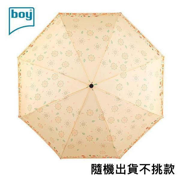 boy都市印象傘TW3007F 【康是美】