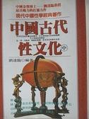 【書寶二手書T9/兩性關係_CWX】中國古代性文化(中)_劉達臨