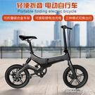 駱途迷你摺疊電動車小型電瓶車男女超輕便攜鋰電池成人代步自行車 HM 范思蓮恩