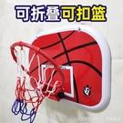 可扣籃折疊掛式家用籃球投籃框兒童籃球框投籃架室內小籃筐免打孔 全館新品85折 YTL