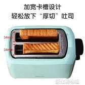 現貨 烤面包機家用小型多士爐一人食全自動吐司機多功能早餐機
