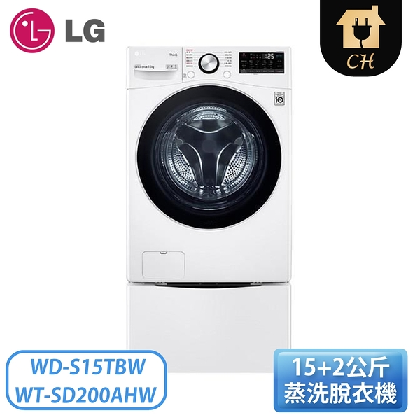 [LG 樂金]15公斤+2公斤 蒸洗脫衣機 WD-S15TBW+WT-SD200AHW
