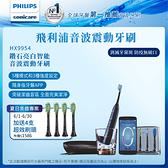 飛利浦 鑽石靚白智能音波震動牙刷/電動牙刷 HX9954/52(深邃藍)