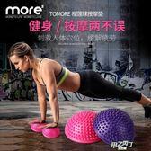 Tomore榴蓮球平衡半圓球按摩腳墊運動穩定訓練器材運動平衡碗  快速出貨