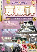 (二手書)開心遊京阪神2014-2015