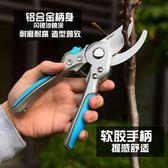 修花剪刀果樹修枝剪樹枝家用園藝工具多功能省力不銹鋼花枝剪插花 探索先鋒