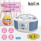 KOLIN 手提CD/MP3/USB音響 KCD-WDC31U(湖水藍)