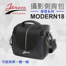 【現貨】摩登系列 MODERN 18 輕巧側背包 S號 JENOVA 吉尼佛 側背 斜背 相機包 微單 類單 1機1鏡