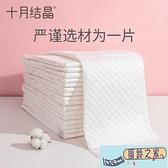 十月結晶產褥期護理墊一次性產褥墊產婦護理墊床單【風鈴之家】
