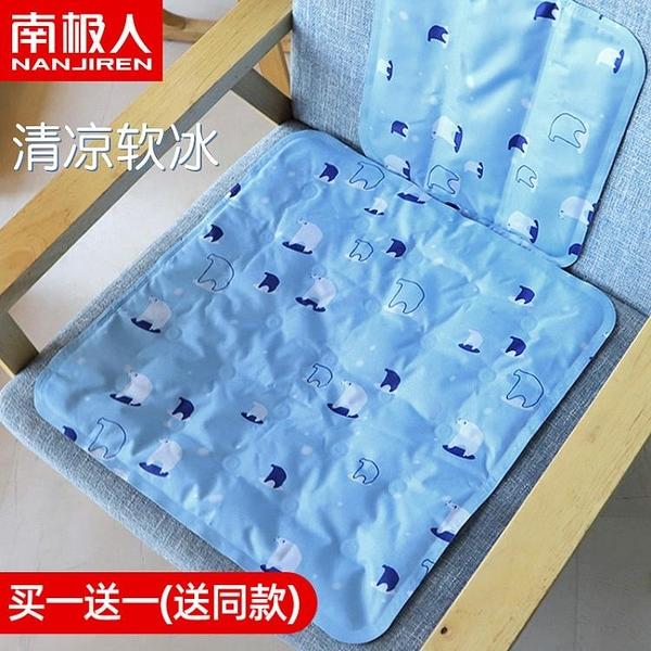 冰墊坐墊床墊夏季涼墊透氣冰晶冰涼凝膠水墊制冷降溫神器學生夏天 【夏日新品】