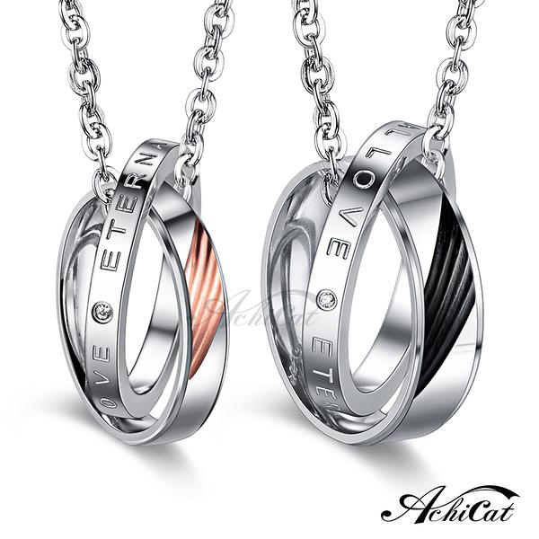 AchiCat 情侶對鍊 白鋼項鍊 純粹的愛 單個價格 送刻字  C8050