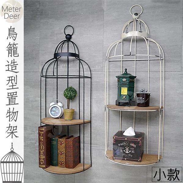 壁掛架 牆面置物架 小款鳥籠造型鐵藝展示收納櫃 實木層板架 工業風 盆栽展示陳列花架-米鹿家居