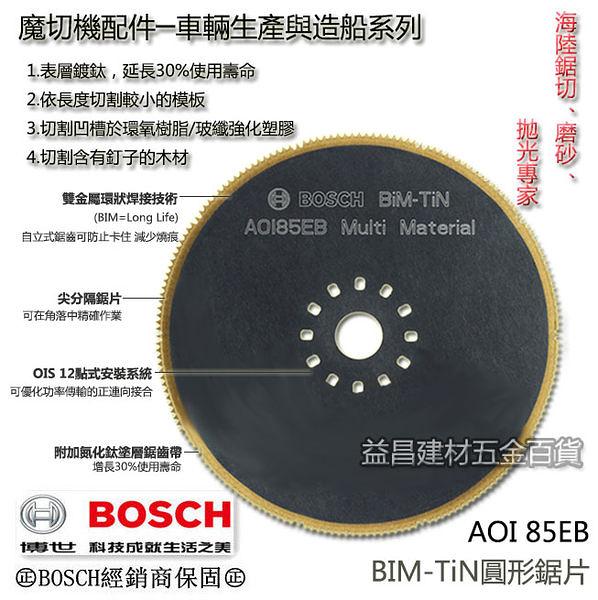 【台北益昌】德國 BOSCH 魔切機配件 AOI 85EB BIM-TiN圓形鋸片 鍍鈦雙金屬圓鋸 平面 超低磨耗