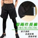 假兩件彈力速乾健身運動緊身長褲 免搭配短褲+內搭 籃球褲長褲 2色 S-2XL碼【PS61110】