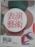 【書寶二手書T9/大學藝術傳播_DN3】表演藝術概論_劉詩兵